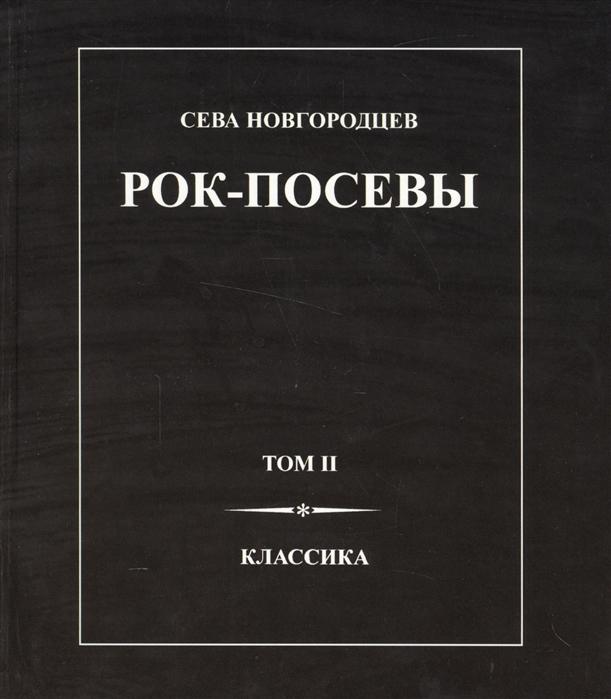 Рок-Посевы Радиорассказы с картинками Том 2 Классика
