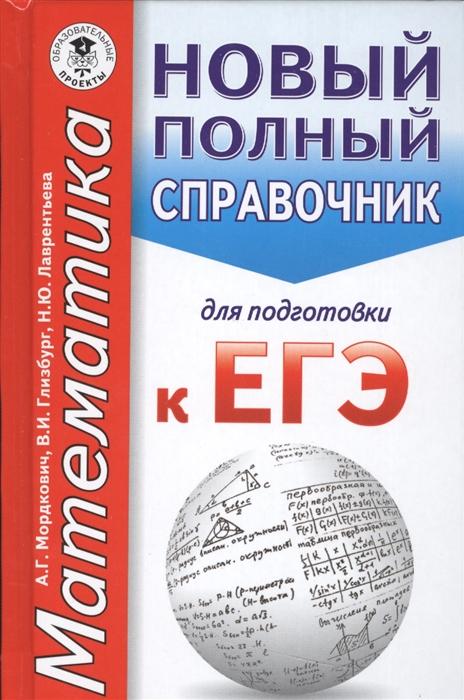 Математика Новый полный справочник для подготовки к ЕГЭ