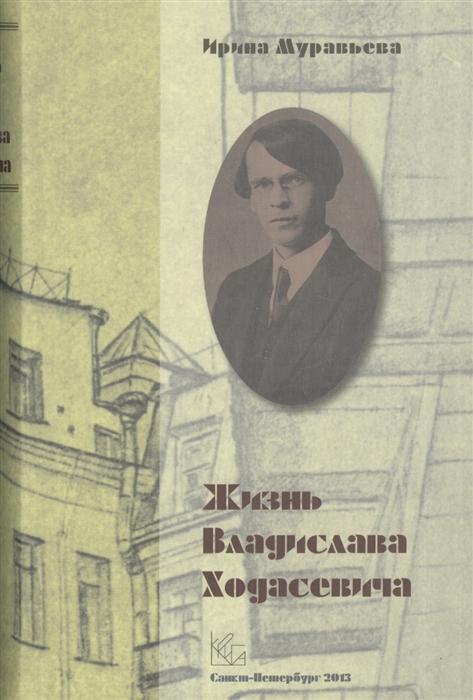 Муравьева И. Жизнь Владислава Ходасевича