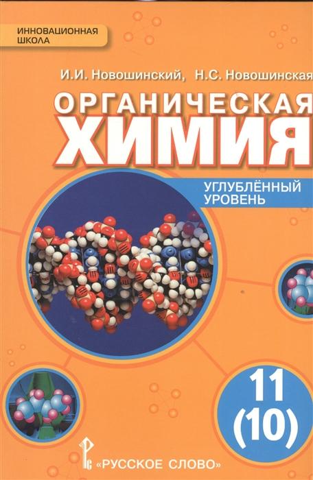 цена Новошинский И., Новошинская Н. Органическая химия Углубленный уровень 11 10 класс Учебник онлайн в 2017 году