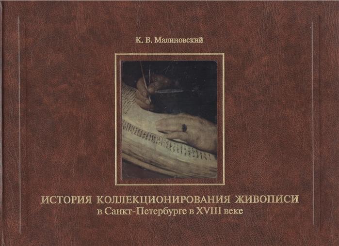 Малиновский К. История коллекционирования живописи в Санкт-Петербурге в XVIII веке