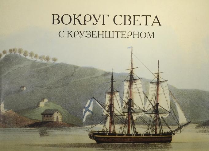 Крузенштерн А., Федорова О. (сост). Вокруг света с Крузенштерном