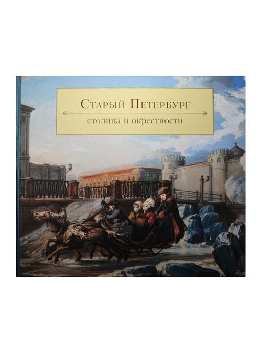 Старый Петербург столица и окрестности