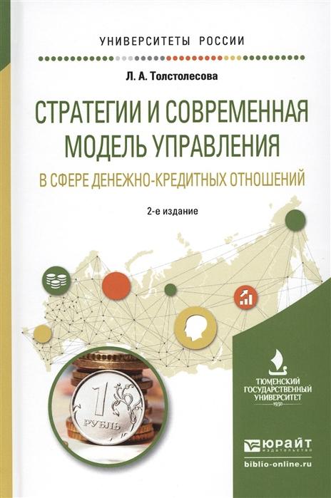 Стратегии и современная модель управления в сфере денежно-кредитных отношений Учебное пособие для вузов