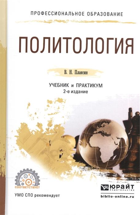 Плаксин В. Политология Учебник и практикум для СПО недорого