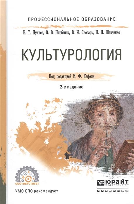 Культурология Учебное пособие для СПО