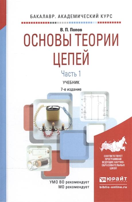 Попов В. Основы теории цепей В 2-х частях Часть 1 Учебник