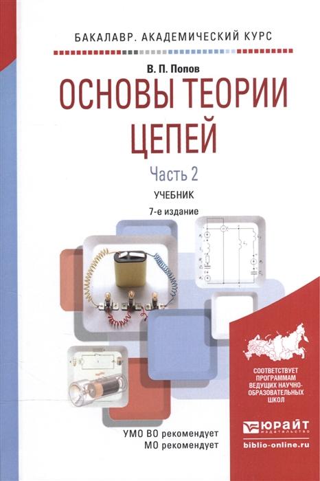 Попов В. Основы теории цепей В 2-х частях Часть 2 Учебник