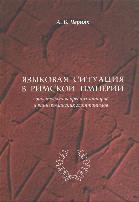 Языковая ситуация в Римской Империи свидетельства древних авторов и раннероманских глоттонимов