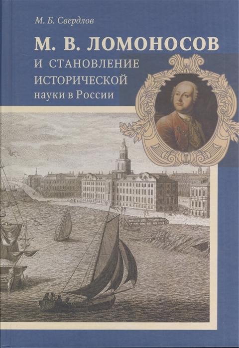 Свердлов М. М В Ломоносов и становление исторической науки в России недорого