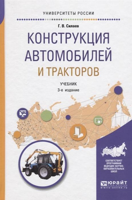 Конструкция автомобилей и тракторов Учебник для вузов