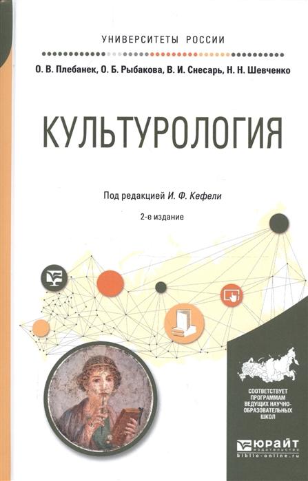 Культурология Учебное пособие для прикладного бакалавриата