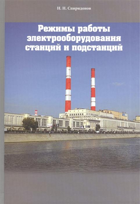 Спиридонов Н. Режимы работы электрооборудования станций и подстанций цена