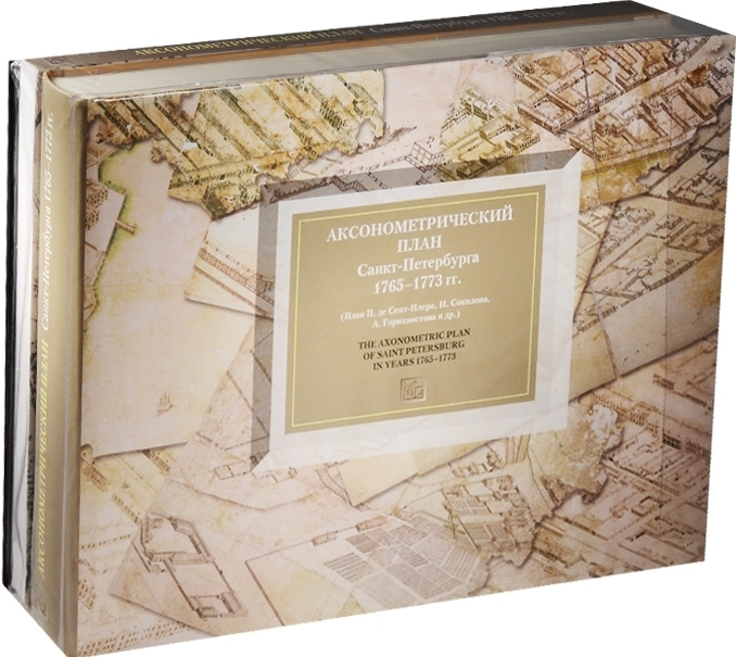 Аксонометрический план Санкт-Петербурга 1765-1773 гг комплект из 2 книг