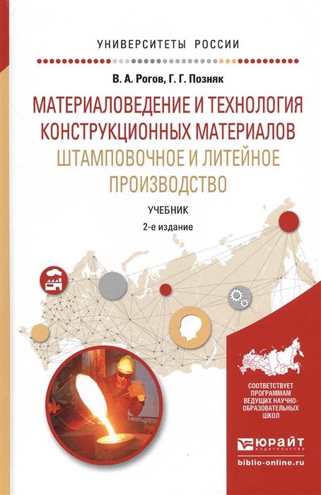 Материаловедение и технология конструкционных материалов Штамповочное и литейное производство Учебник для вузов