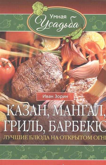 Зорин И. Казан мангал гриль барбекю Лучшие блюда на открытом огне