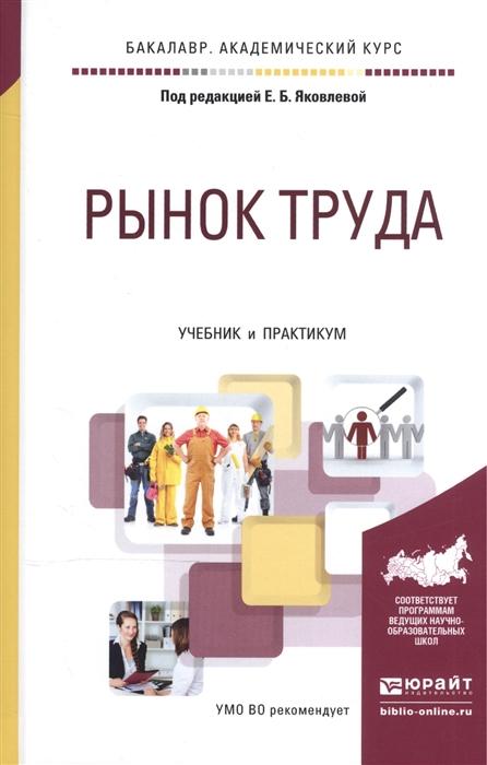 Рынок труда Учебник и практикум для академического бакалавриата