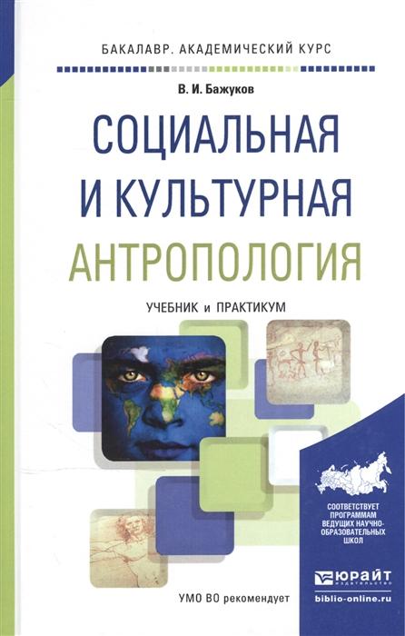 Бажуков В. Социальная и культурная антропология Учебник и практикум для академического бакалавриата
