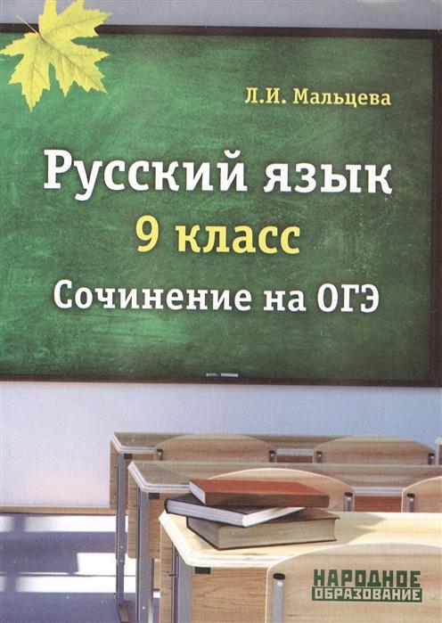 Мальцева Л. Русский язык 9 класс Сочинение на ОГЭ