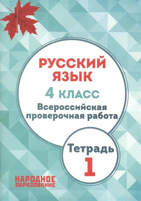 цена на Мальцева Л. Русский язык 4 класс Всероссийская проверочная работа Тетрадь 1