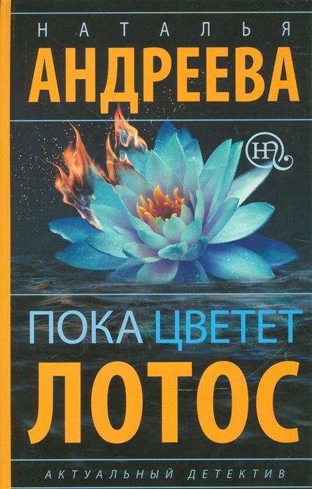 Фото - Андреева Н. Пока цветет лотос Роман андреева н автора роман