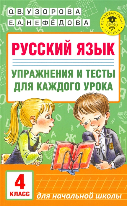 Узорова О., Нефедова Е. Русский язык Упражнения и тесты для каждого урока 4 класс стоимость
