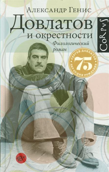 Генис А. Довлатов и окрестности Филологический роман