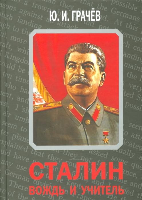 Грачев Ю. Сталин Вождь и учитель вадим грачев antiiphone