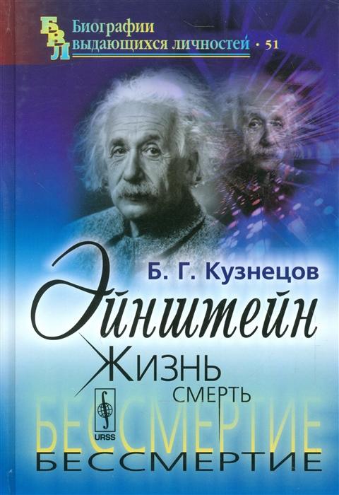 Кузнецов Б. Эйнштейн Жизнь Смерть Бессмертие мизун юлия смерть душа и бессмертие