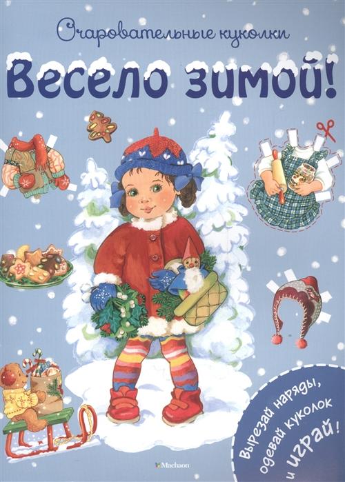 Бутикова М. (ред.) Очаровательные куколки Весело зимой Вырезай наряды одевай кукол и играй одежда для кукол zapf creation baby annabell демисезонная 794616
