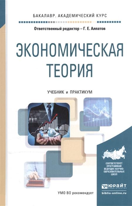 Алпатов Г. (ред.) Экономическая теория Учебник и практикум для академического бакалавриата а г войтов экономическая теория