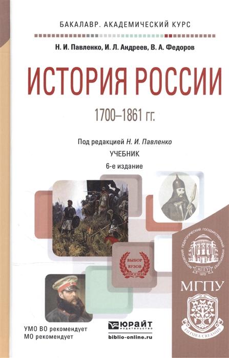 История России 1700-1861 гг Учебник для академического бакалавриата