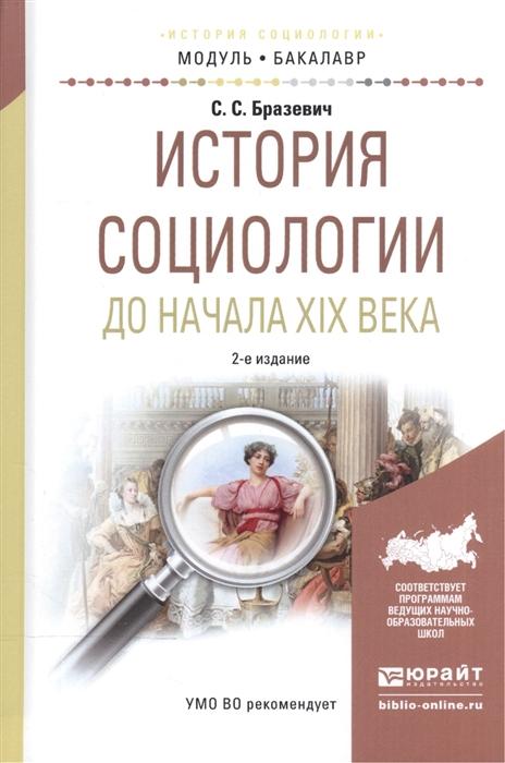 История социологии до начала XIX века Учебное пособие