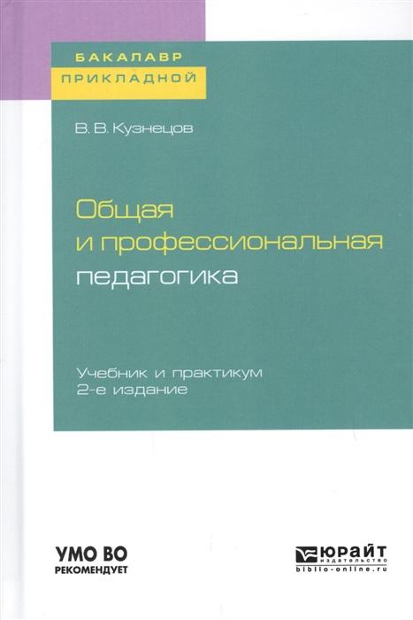 Кузнецов В. Общая и профессиональная педагогика Учебник и практикум для прикладного бакалавриата цена