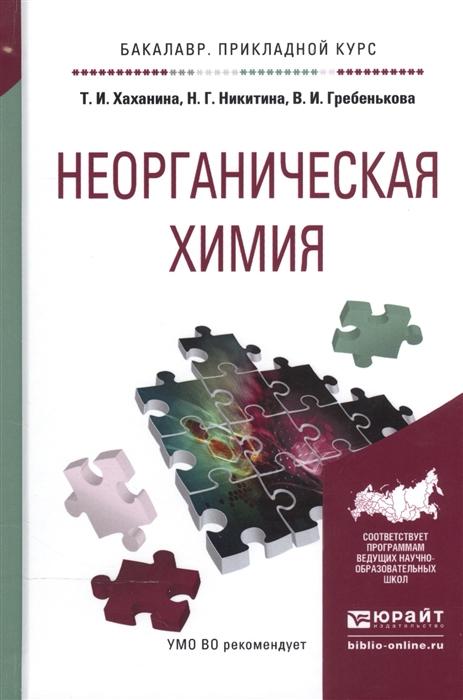 цена на Хаханина Т., Никитина Н., Гребенькова В. Неорганическая химия Учебное пособие для прикладного бакалавриата