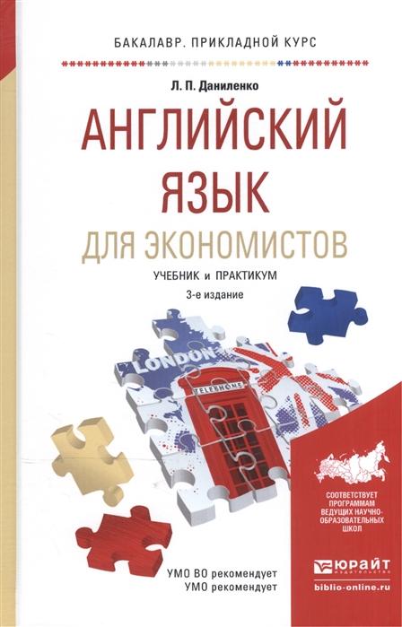 Даниленко Л. Английский язык для экономистов Учебник и практикум для прикладного бакалавриата