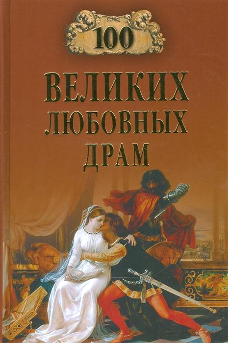 Прокофьева Е., Хортова Е. 100 великих любовных драм прокофьева е скуратовская м 100 великих красавиц