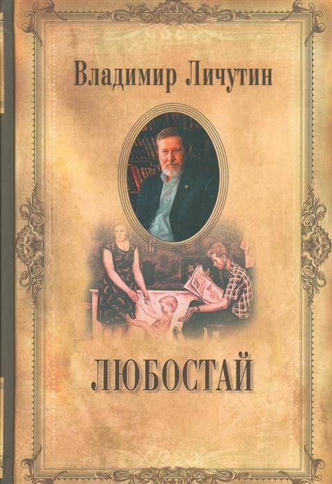 цена на Личутин В. Любостай