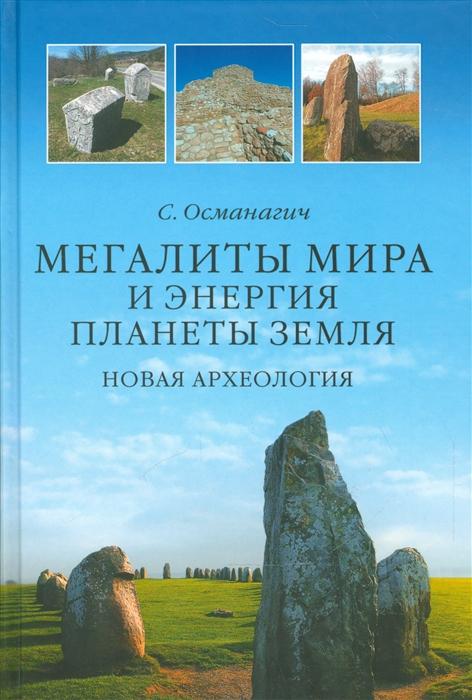Османагич С. Мегалиты мира и энергия планеты Земля Новая археология
