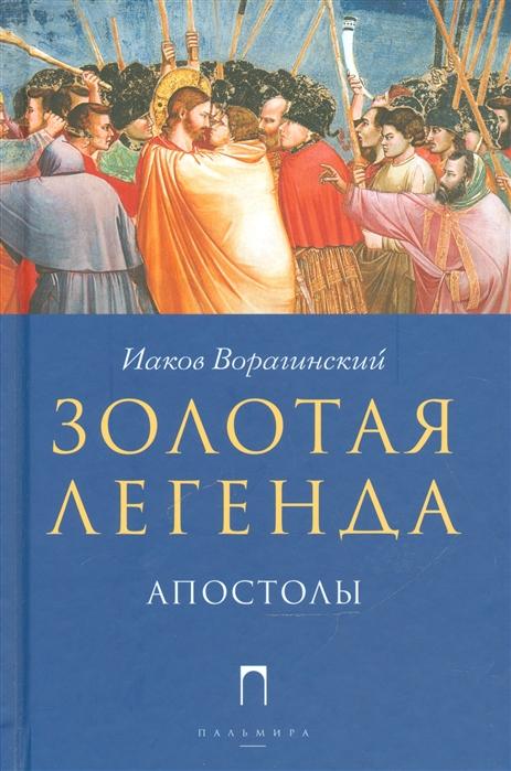 Иаков Ворагинский Золотая легенда Апостолы