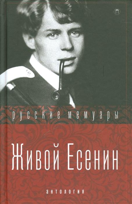 Фокин П. (сост.) Живой Есенин Антология