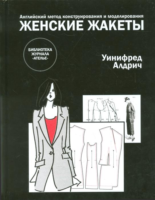 Алдрич У. Женские жакеты Английский метод конструирования и моделирования