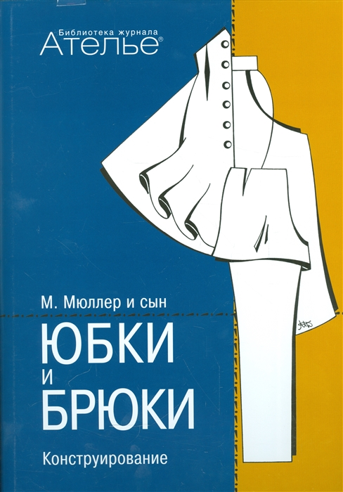 Штиглер М. Юбки и брюки Конструирование Система М Мюллер сын