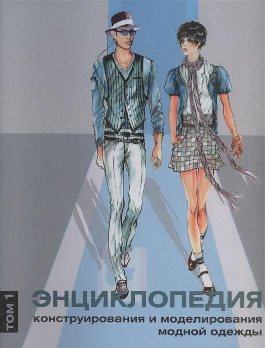Джозеф-Армстронг Х. Энциклопедия конструирования и моделирования модной одежды Том 1