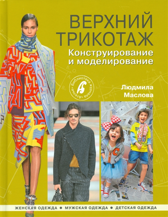 Маслова Л. Верхний трикотаж Конструирование и моделирование Женский одежда Мужская Детская