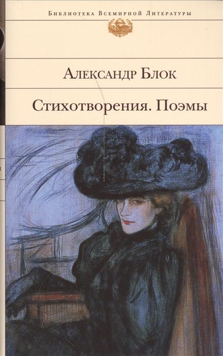 купить Блок А. Стихотворения Поэмы по цене 369 рублей