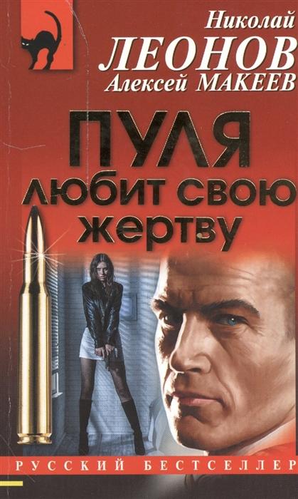 Леонов Н., Макеев А. Пуля любит свою жертву