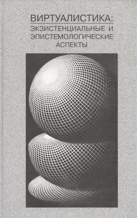Акчурин И. (отв. ред.) Виртуалистка экзистенциальные и эпистемологические аспекты
