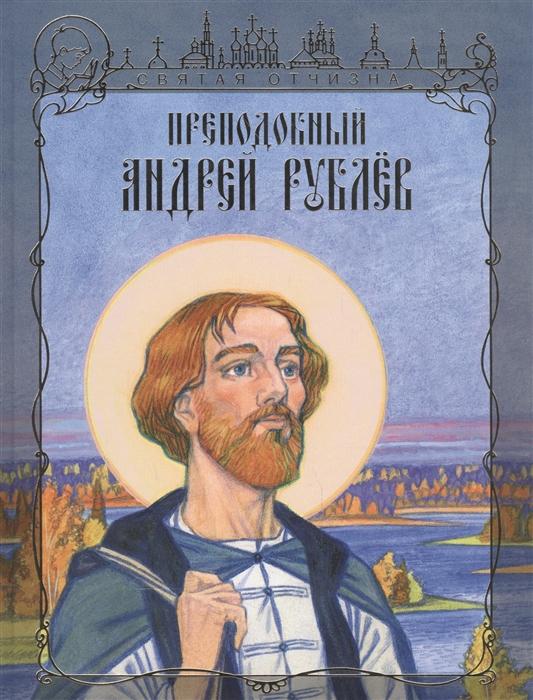 Клюкина О. Преподобный Андрей Рублев все цены