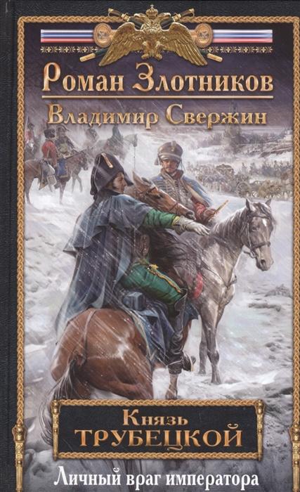 Злотников Р., Свержин В. Князь Трубецкой Книга вторая Личный враг императора
